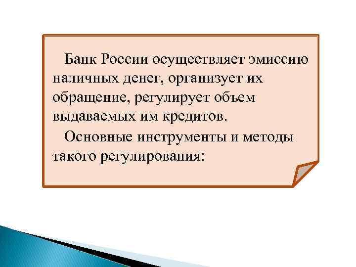 Банк России осуществляет эмиссию наличных денег, организует их обращение, регулирует объем выдаваемых им