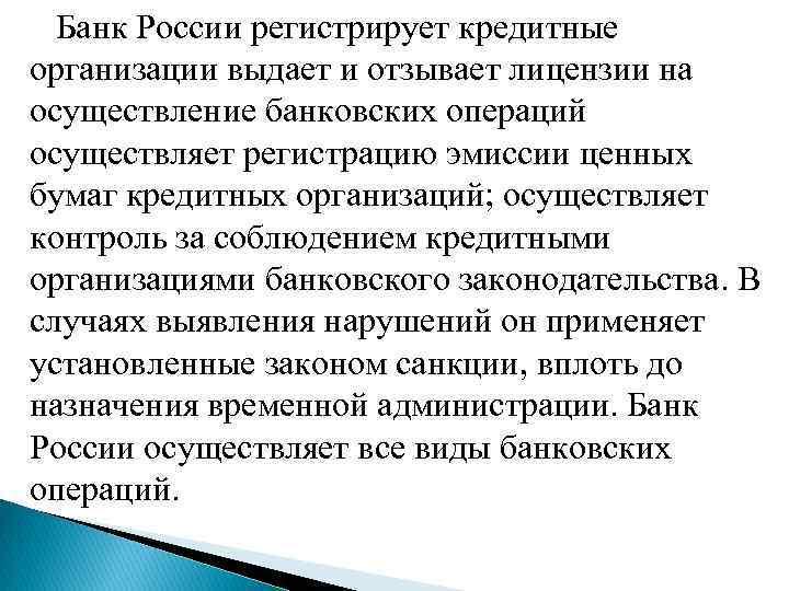 Банк России регистрирует кредитные организации выдает и отзывает лицензии на осуществление банковских операций