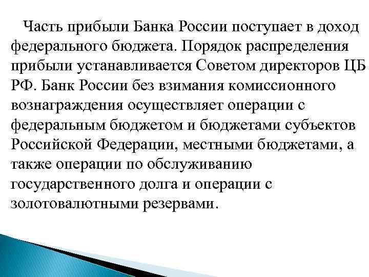 Часть прибыли Банка России поступает в доход федерального бюджета. Порядок распределения прибыли устанавливается