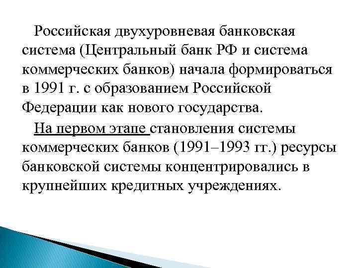 Российская двухуровневая банковская система (Центральный банк РФ и система коммерческих банков) начала формироваться