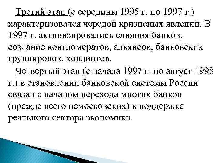 Третий этап (с середины 1995 г. по 1997 г. ) характеризовался чередой кризисных