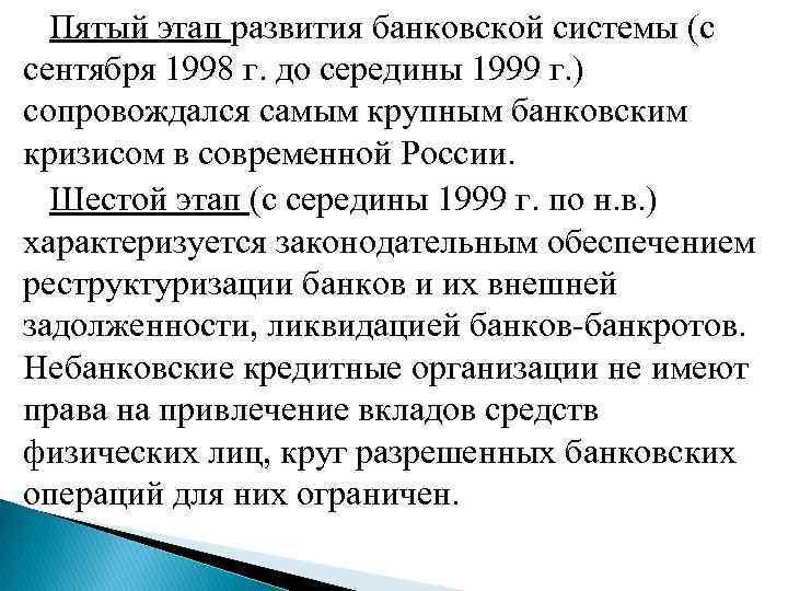 Пятый этап развития банковской системы (с сентября 1998 г. до середины 1999 г.