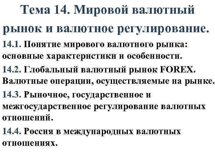 Тема 14. Мировой валютный рынок и валютное регулирование. 14. 1. Понятие мирового валютного рынка: