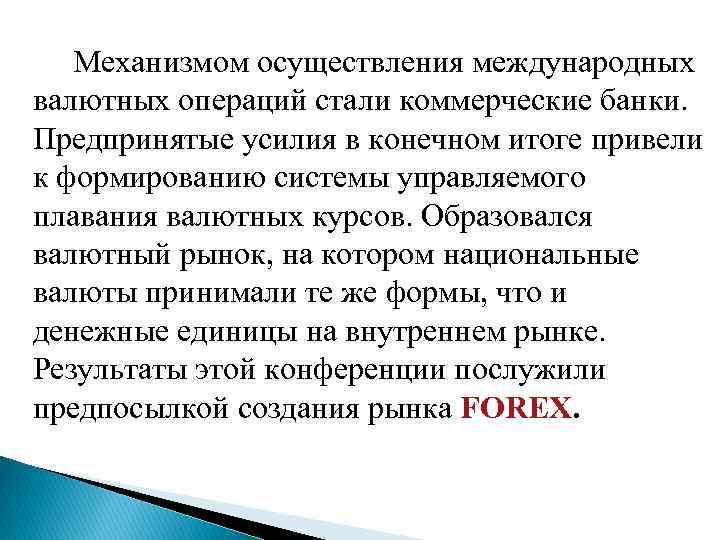 Механизмом осуществления международных валютных операций стали коммерческие банки. Предпринятые усилия в конечном итоге