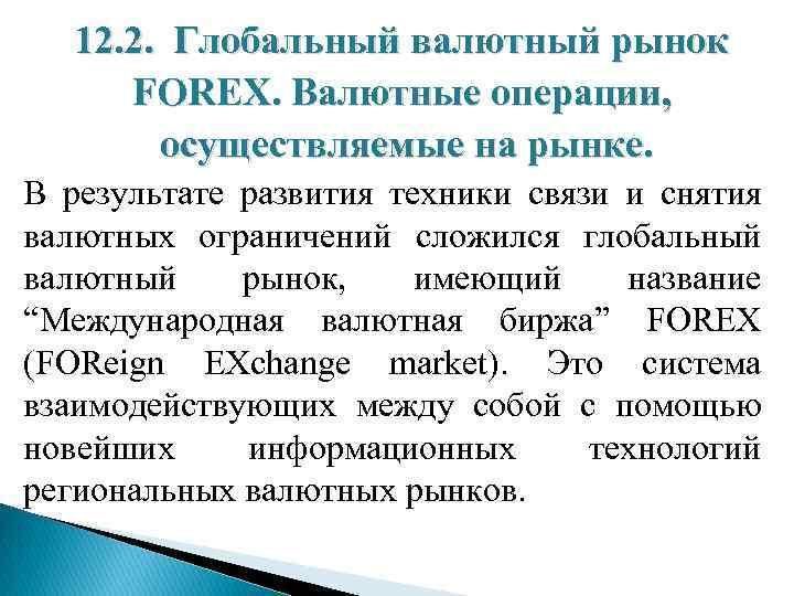 12. 2. Глобальный валютный рынок FOREX. Валютные операции, осуществляемые на рынке. В результате развития