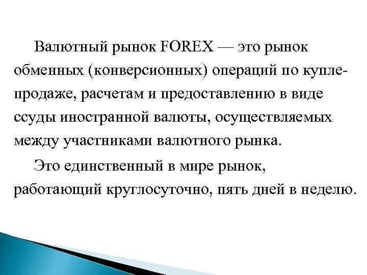 Валютный рынок FОRЕХ — это рынок обменных (конверсионных) операций по куплепродаже, расчетам и
