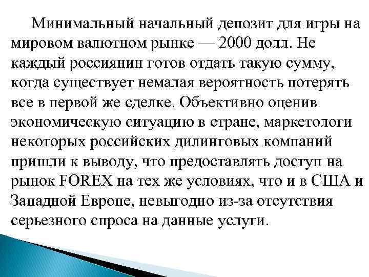 Минимальный начальный депозит для игры на мировом валютном рынке — 2000 долл. Не
