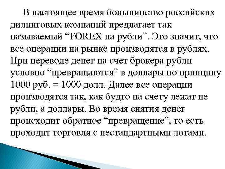 """В настоящее время большинство российских дилинговых компаний предлагает так называемый """"FОRЕХ на рубли""""."""