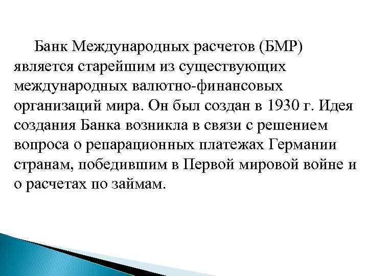 Банк Международных расчетов (БМР) является старейшим из существующих международных валютно-финансовых организаций мира. Он