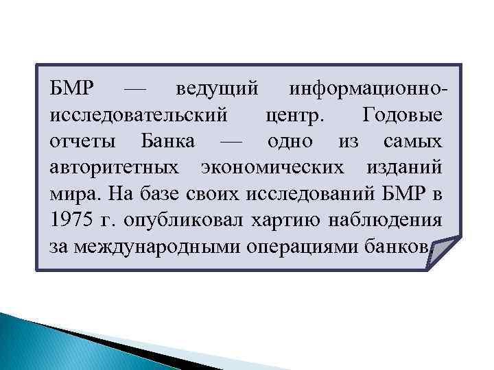 БМР — ведущий информационноисследовательский центр. Годовые отчеты Банка — одно из самых авторитетных экономических