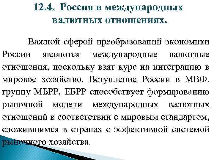 12. 4. Россия в международных валютных отношениях. Важной сферой преобразований экономики России являются