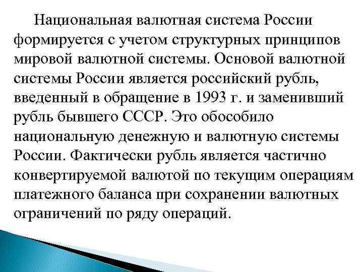 Национальная валютная система России формируется с учетом структурных принципов мировой валютной системы. Основой
