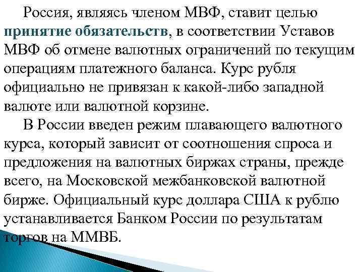 Россия, являясь членом МВФ, ставит целью принятие обязательств, в соответствии Уставов МВФ об