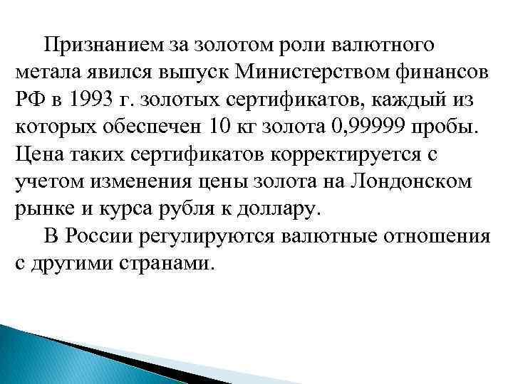 Признанием за золотом роли валютного метала явился выпуск Министерством финансов РФ в 1993