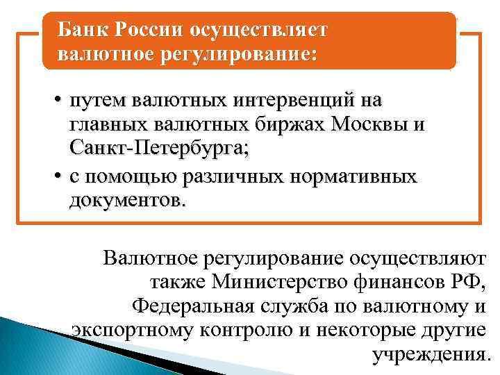 Банк России осуществляет валютное регулирование: • путем валютных интервенций на главных валютных биржах Москвы