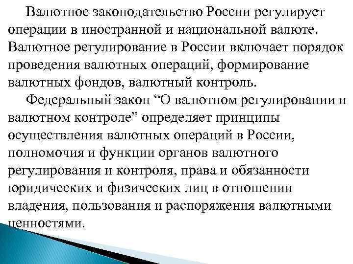 Валютное законодательство России регулирует операции в иностранной и национальной валюте. Валютное регулирование в