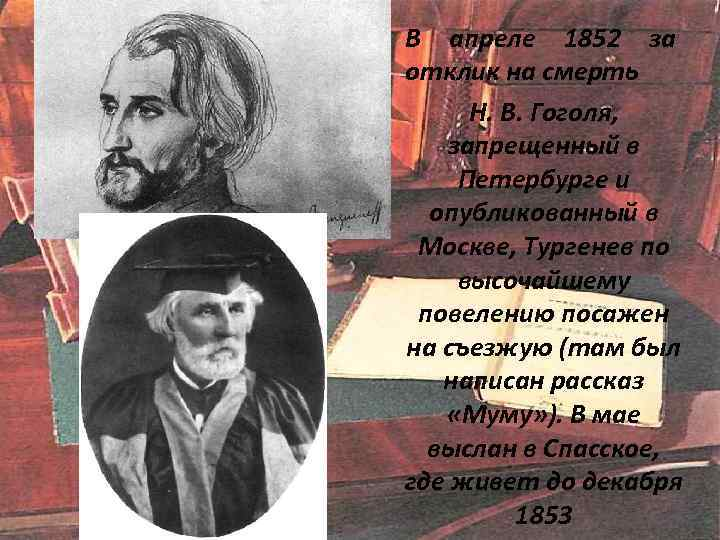В апреле 1852 за отклик на смерть Н. В. Гоголя, запрещенный в Петербурге и