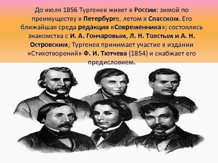 До июля 1856 Тургенев живет в России: зимой по преимуществу в Петербурге, летом в