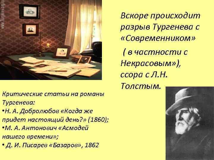 Критические статьи на романы Тургенева: • Н. А. Добролюбов «Когда же придет настоящий день?