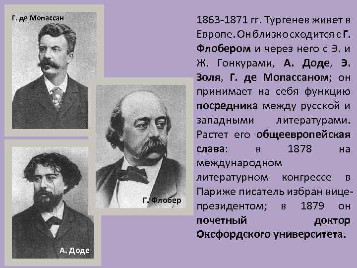 Г. де Мопассан Г. Флобер А. Доде 1863 -1871 гг. Тургенев живет в Европе.