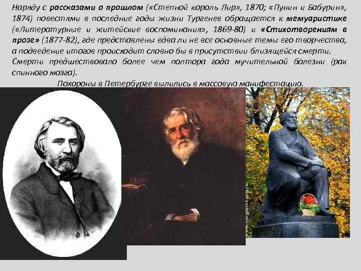 Наряду с рассказами о прошлом ( «Степной король Лир» , 1870; «Пунин и Бабурин»