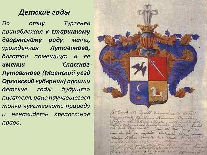 Детские годы По отцу Тургенев принадлежал к старинному дворянскому роду, мать, урожденная Лутовинова, богатая