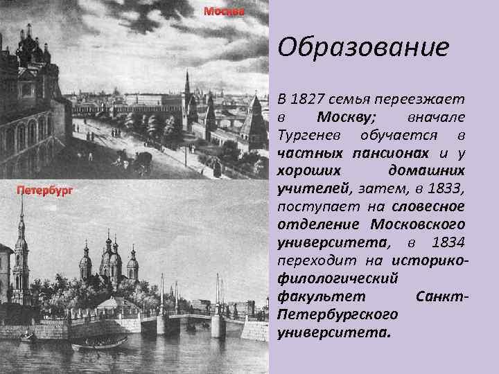 Москва Образование Петербург В 1827 семья переезжает в Москву; вначале Тургенев обучается в частных