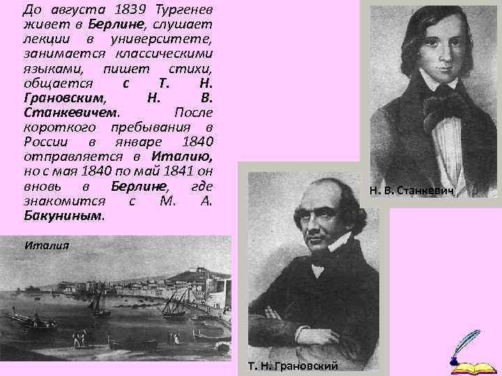 До августа 1839 Тургенев живет в Берлине, слушает лекции в университете, занимается классическими языками,