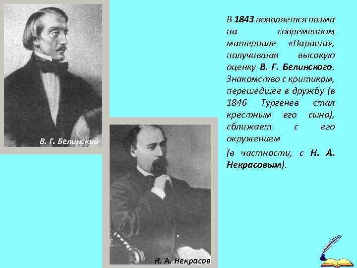 В 1843 появляется поэма на современном материале «Параша» , получившая высокую оценку В. Г.