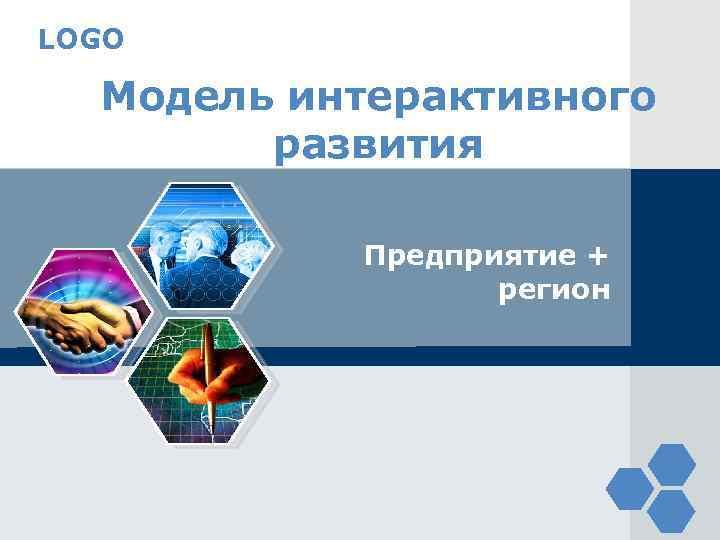 LOGO Модель интерактивного развития Предприятие + регион