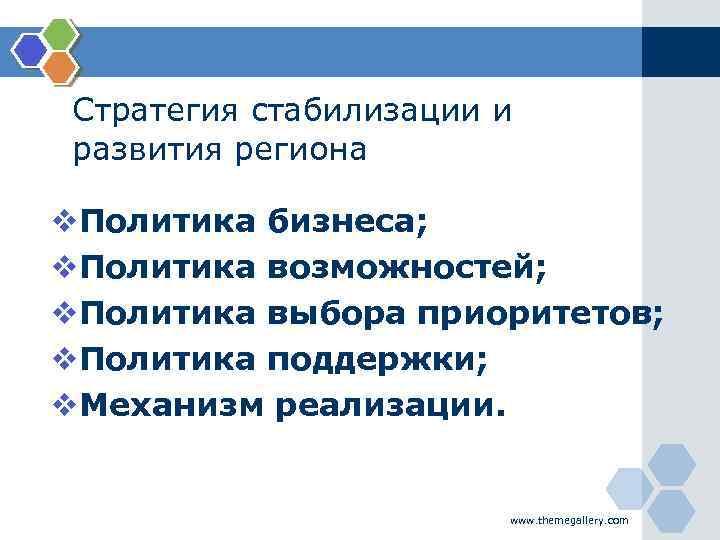 Стратегия стабилизации и развития региона v. Политика бизнеса; v. Политика возможностей; v. Политика выбора
