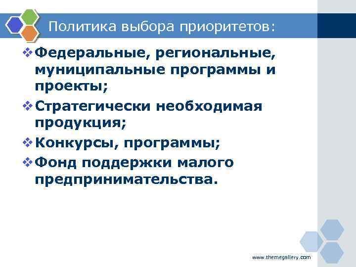 Политика выбора приоритетов: v Федеральные, региональные, муниципальные программы и проекты; v Стратегически необходимая продукция;