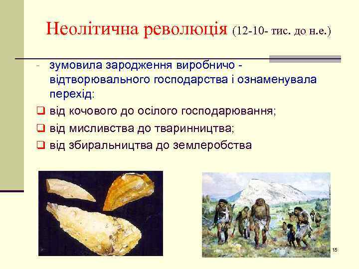 Неолітична революція (12 -10 - тис. до н. е. ) - зумовила зародження виробничо
