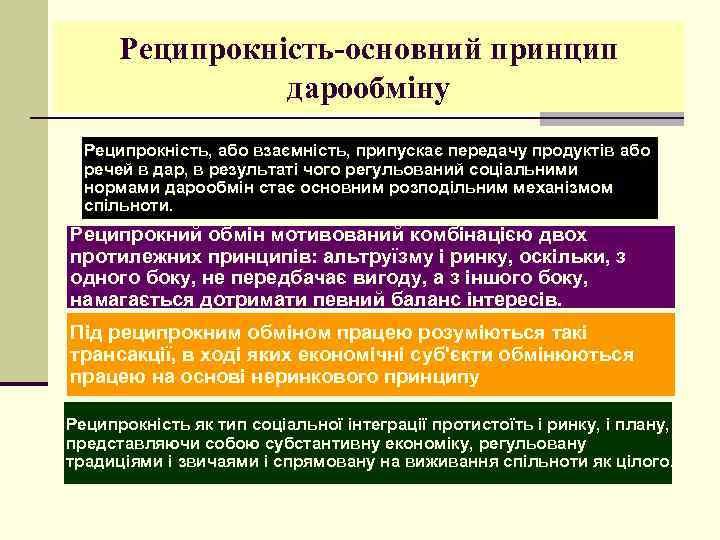Реципрокність-основний принцип дарообміну Реципрокність, або взаємність, припускає передачу продуктів або речей в дар, в