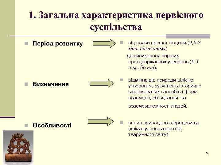 1. Загальна характеристика первісного суспільства n Період розвитку n Визначення n від появи першої