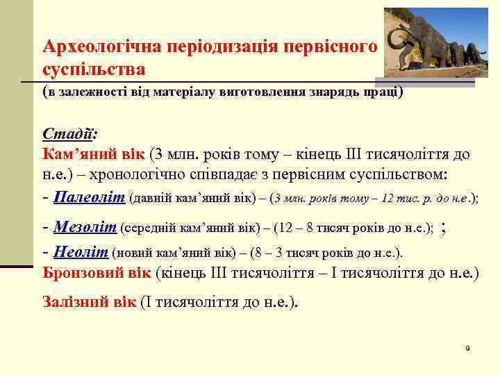 Археологічна періодизація первісного суспільства (в залежності від матеріалу виготовлення знарядь праці) Стадії: Кам'яний вік
