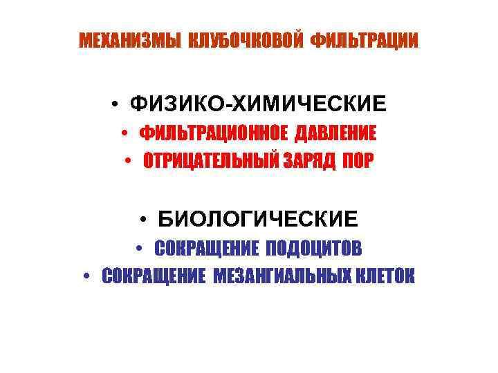 МЕХАНИЗМЫ КЛУБОЧКОВОЙ ФИЛЬТРАЦИИ • ФИЗИКО-ХИМИЧЕСКИЕ • ФИЛЬТРАЦИОННОЕ ДАВЛЕНИЕ • ОТРИЦАТЕЛЬНЫЙ ЗАРЯД ПОР • БИОЛОГИЧЕСКИЕ