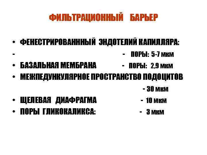ФИЛЬТРАЦИОННЫЙ БАРЬЕР • ФЕНЕСТРИРОВАНННЫЙ ЭНДОТЕЛИЙ КАПИЛЛЯРА: - ПОРЫ: 5 -7 мкм • БАЗАЛЬНАЯ МЕМБРАНА