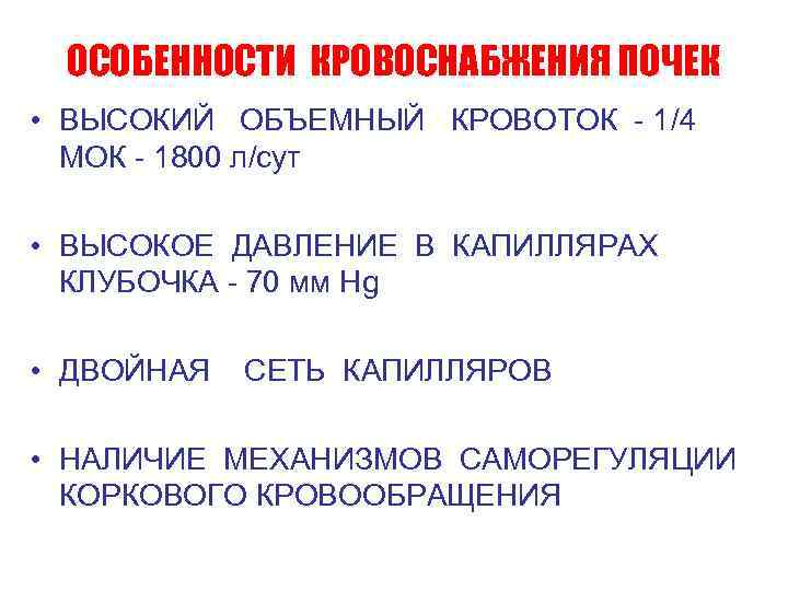ОСОБЕННОСТИ КРОВОСНАБЖЕНИЯ ПОЧЕК • ВЫСОКИЙ ОБЪЕМНЫЙ КРОВОТОК - 1/4 МОК - 1800 л/cут •