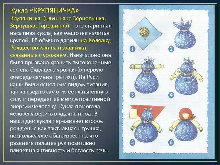 Кукла «КРУПЯНИЧКА» Крупяничка (или иначе Зерновушка, Зернушка, Горошинка) - это старинная насыпная кукла, как
