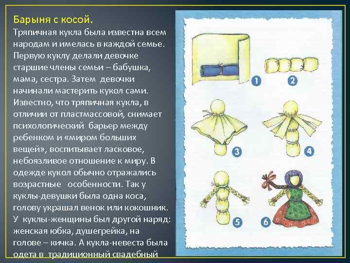 Барыня с косой. Тряпичная кукла была известна всем народам и имелась в каждой семье.