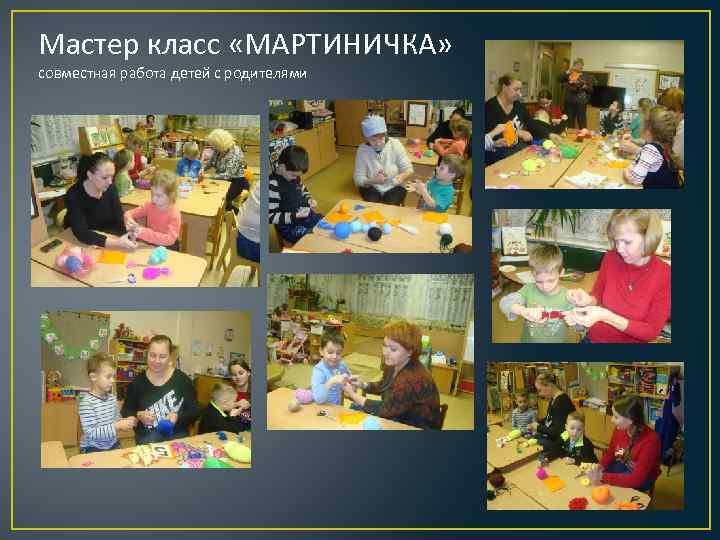 Мастер класс «МАРТИНИЧКА» совместная работа детей с родителями