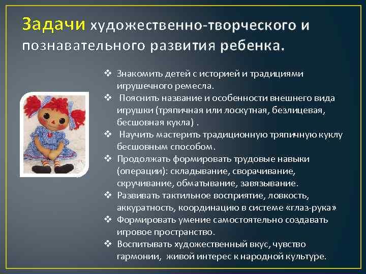 Задачи художественно-творческого и познавательного развития ребенка. v Знакомить детей с историей и традициями игрушечного