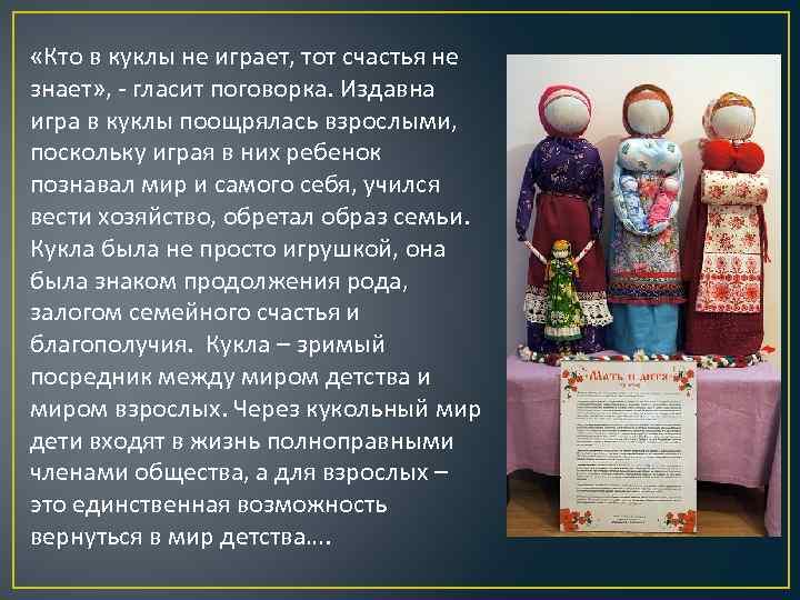 «Кто в куклы не играет, тот счастья не знает» , - гласит поговорка.