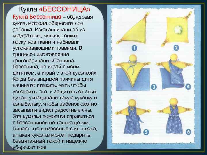 Кукла «БЕССОНИЦА» Кукла Бессонница – обрядовая кукла, которая оберегала сон ребенка. Изготавливали её из