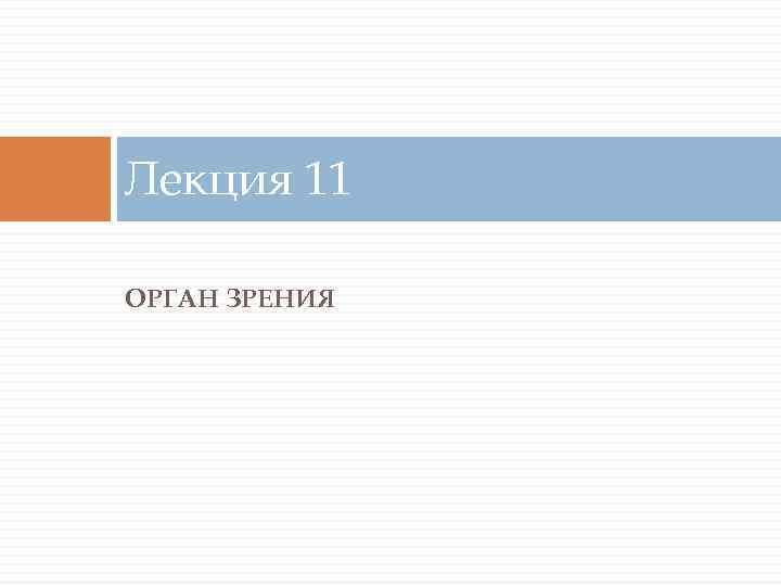 Лекция 11 ОРГАН ЗРЕНИЯ
