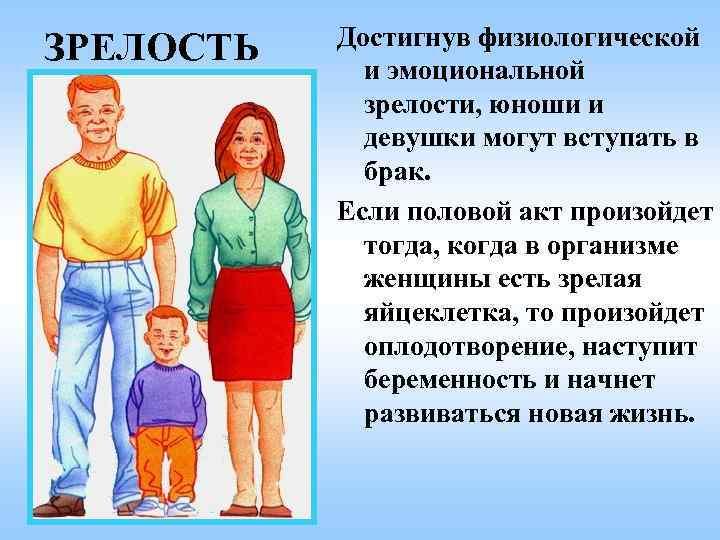 ЗРЕЛОСТЬ Достигнув физиологической и эмоциональной зрелости, юноши и девушки могут вступать в брак. Если