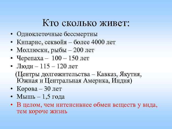 Кто сколько живет: • • • Одноклеточные бессмертны Кипарис, секвойя – более 4000 лет