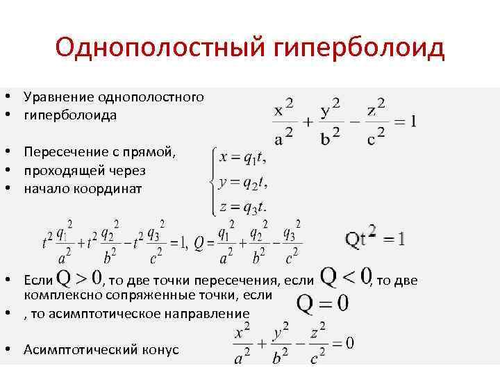 Однополостный гиперболоид • Уравнение однополостного • гиперболоида • Пересечение с прямой, • проходящей через