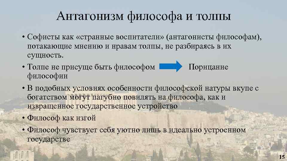 Антагонизм философа и толпы • Софисты как «странные воспитатели» (антагонисты философам), потакающие мнению и